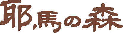 《公式》耶馬の森|手作りハム・ソーセージのお店
